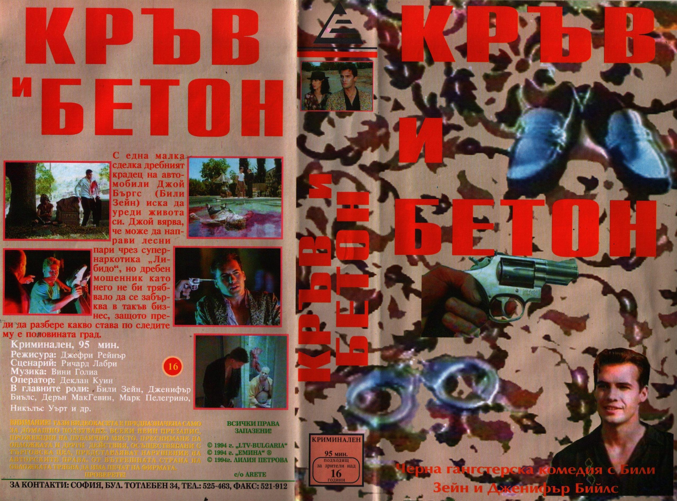 Кръв и бетон филм
