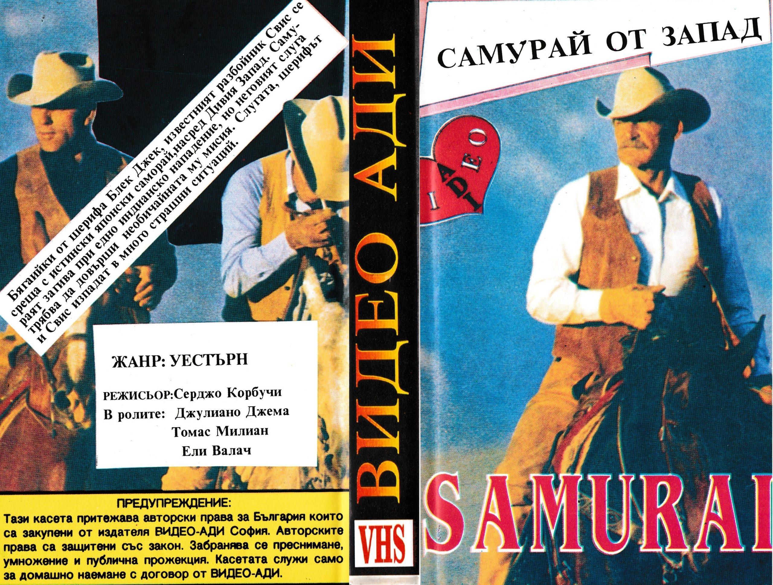 Самурай от запад филм
