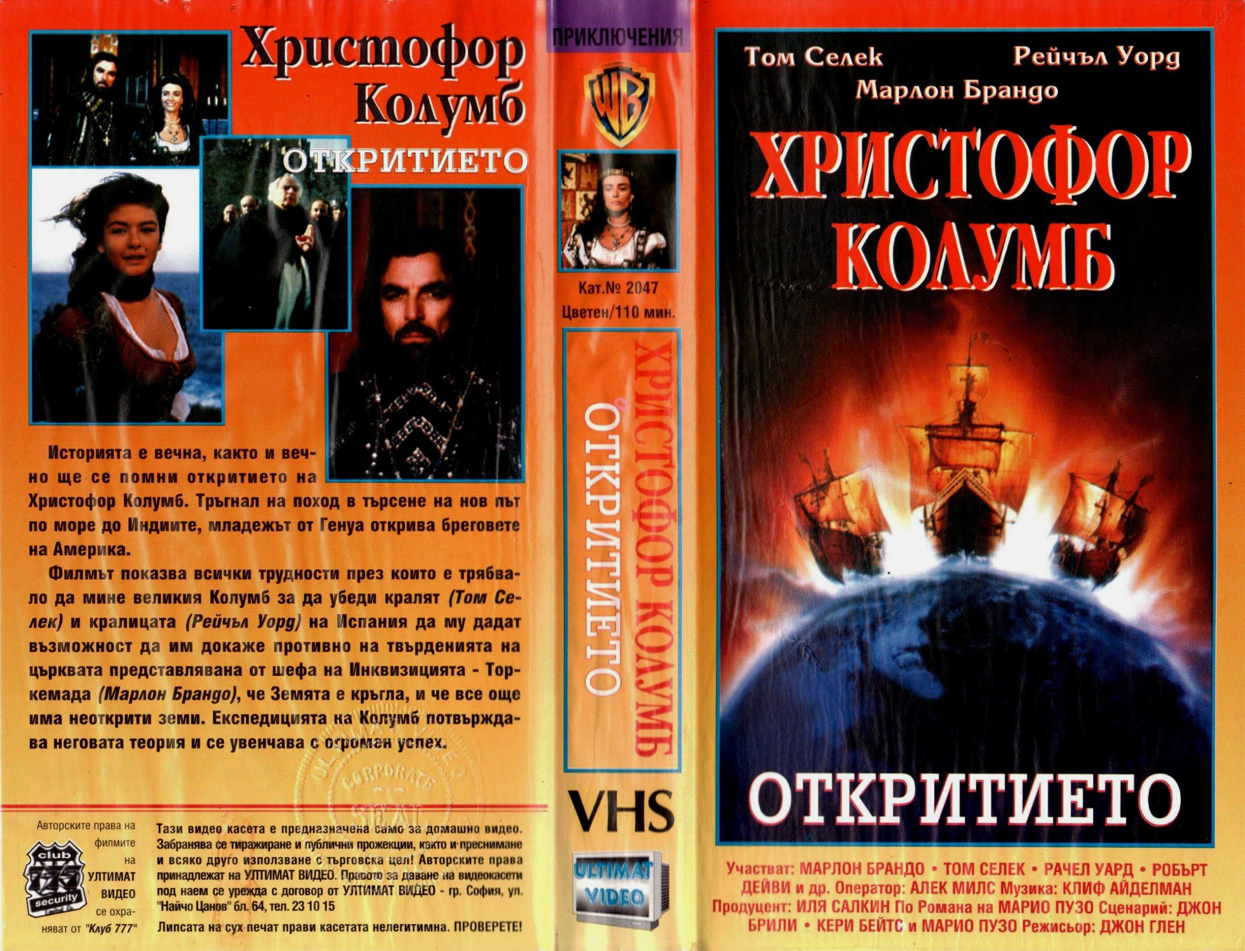 Христифор Колумб филм