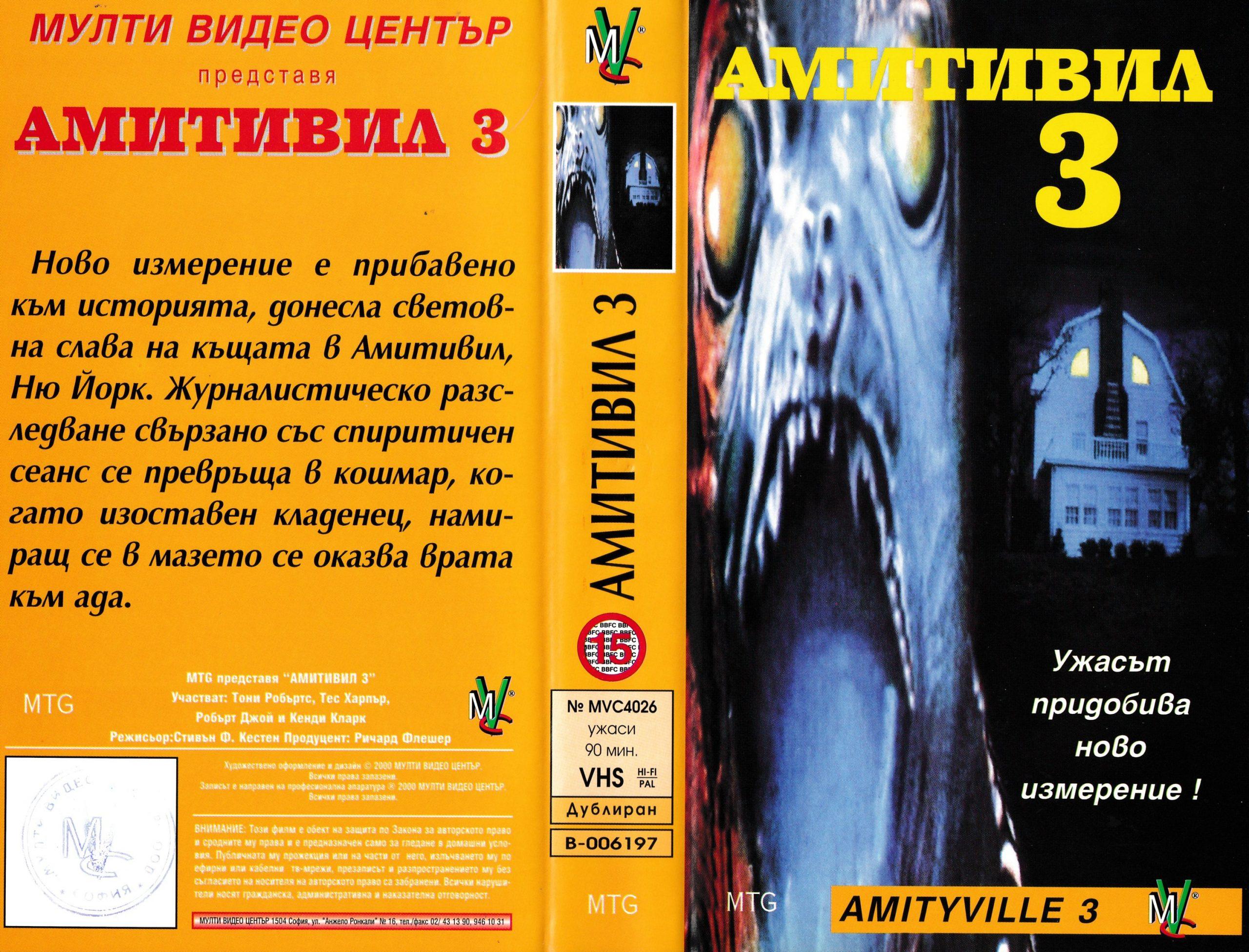 Амитивил 3 филм