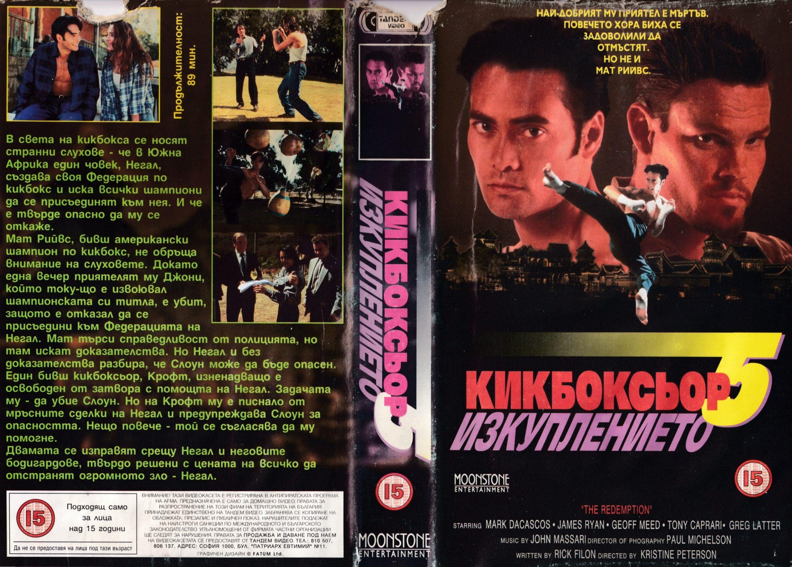 Кикбоксьор 5