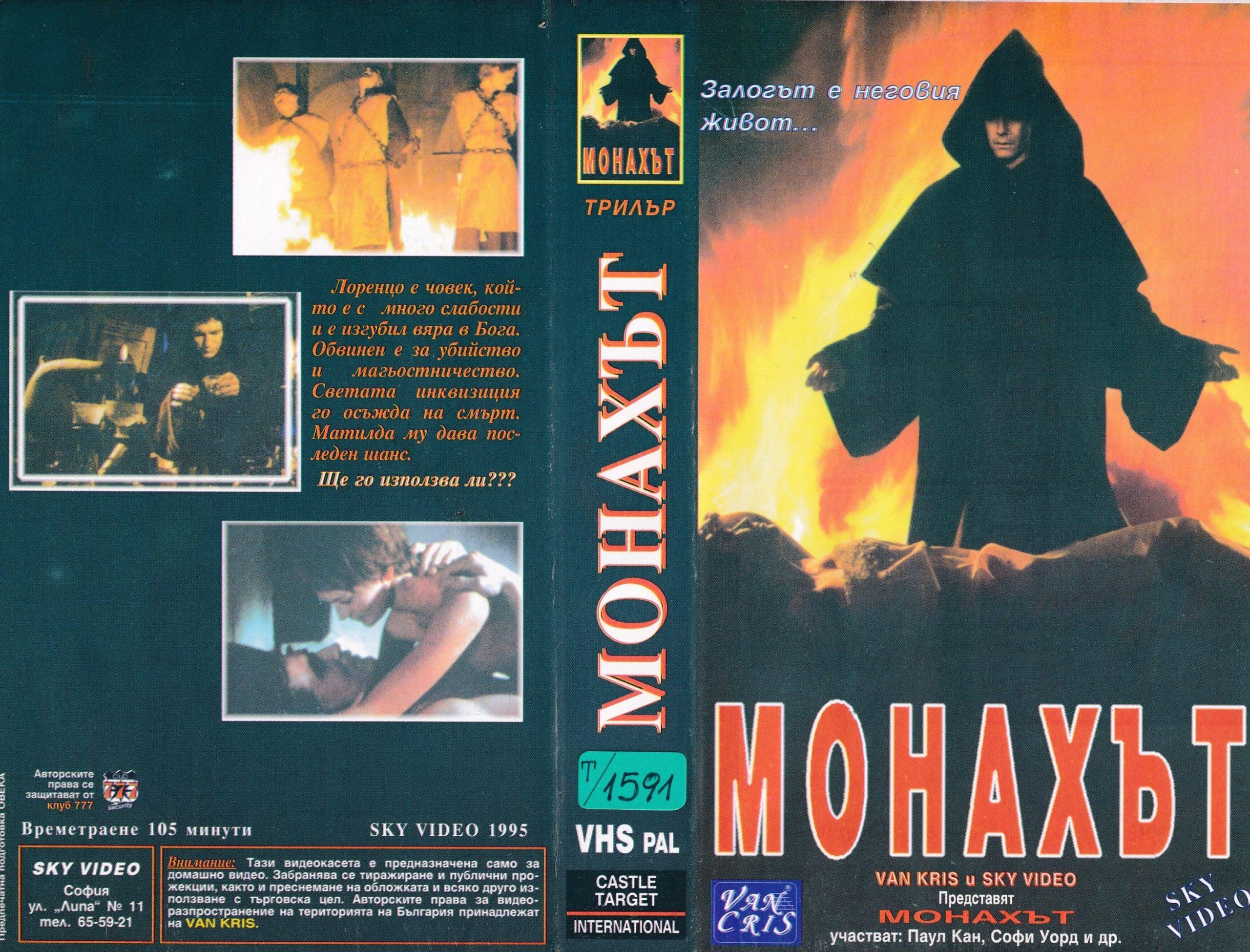 Монахът филм