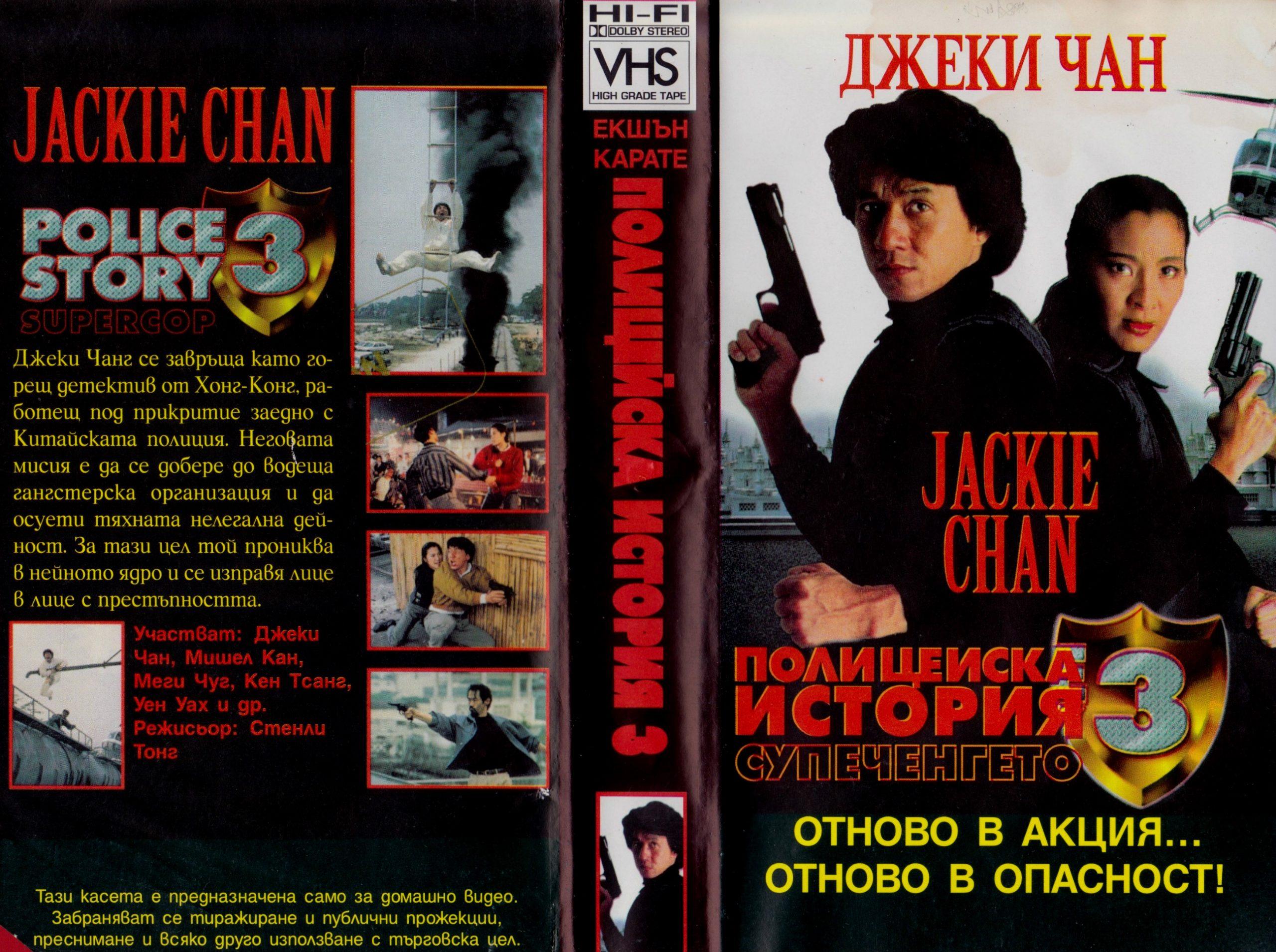Полицейска история 3 джеки чан