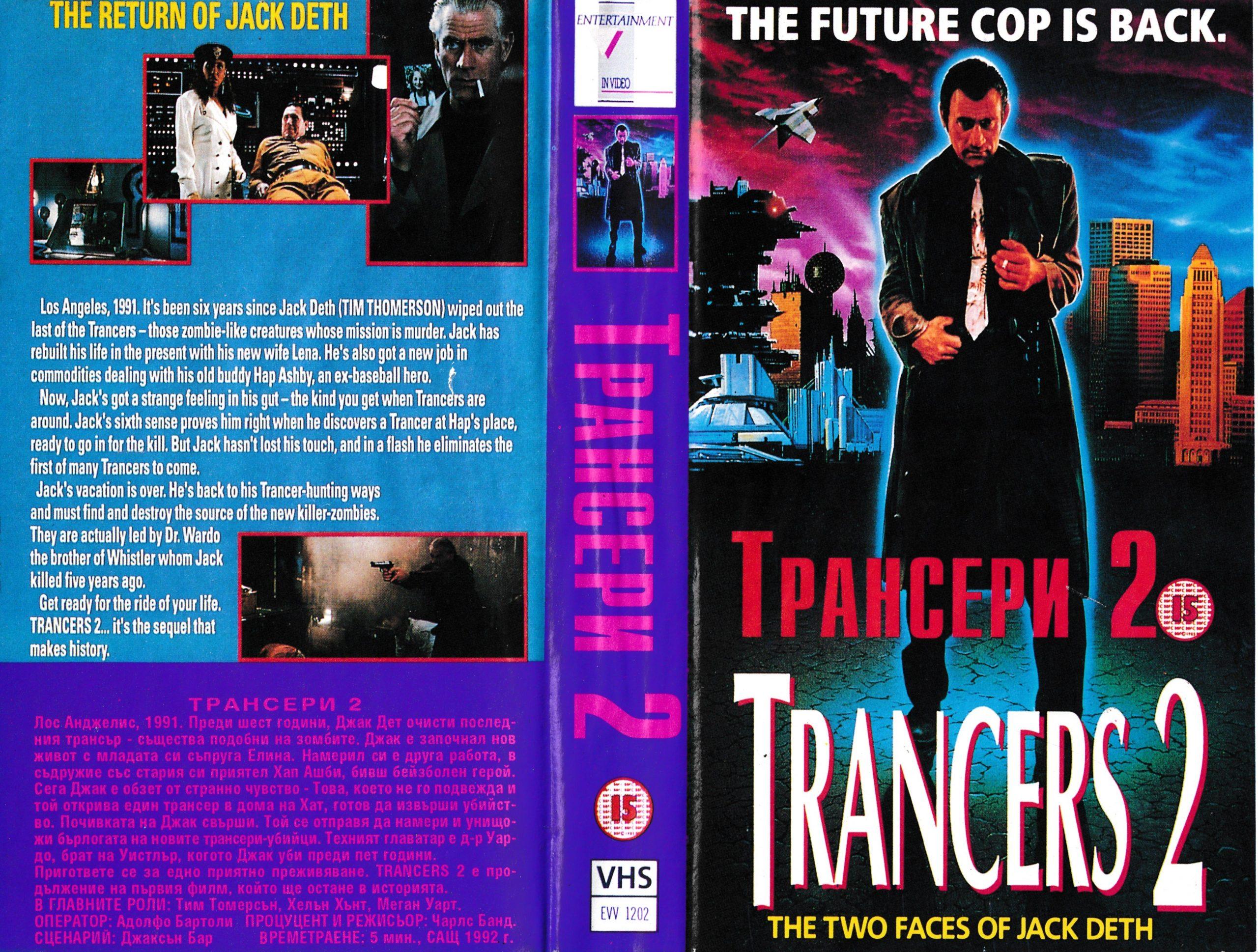 Трансери 2
