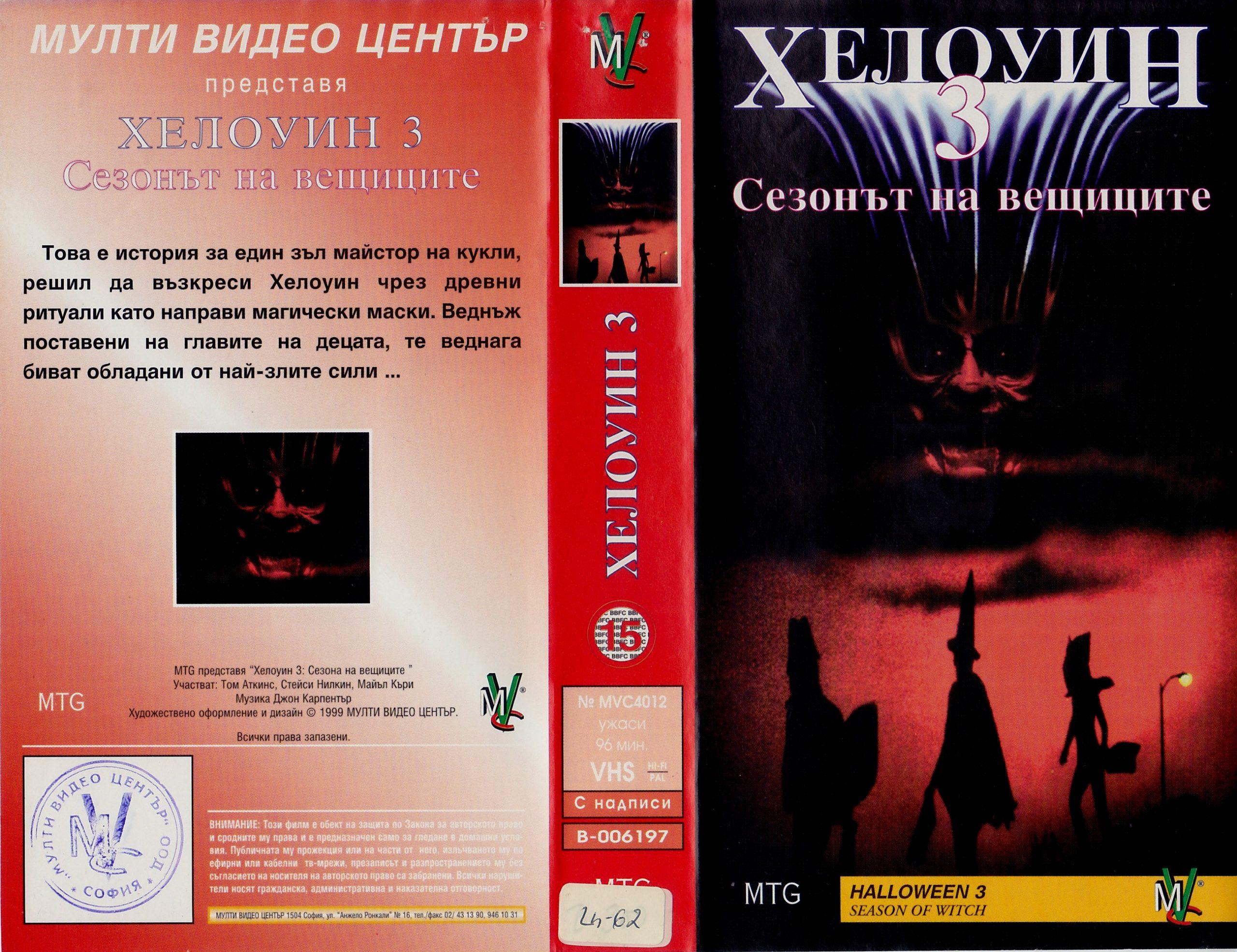 Хелоуин 3