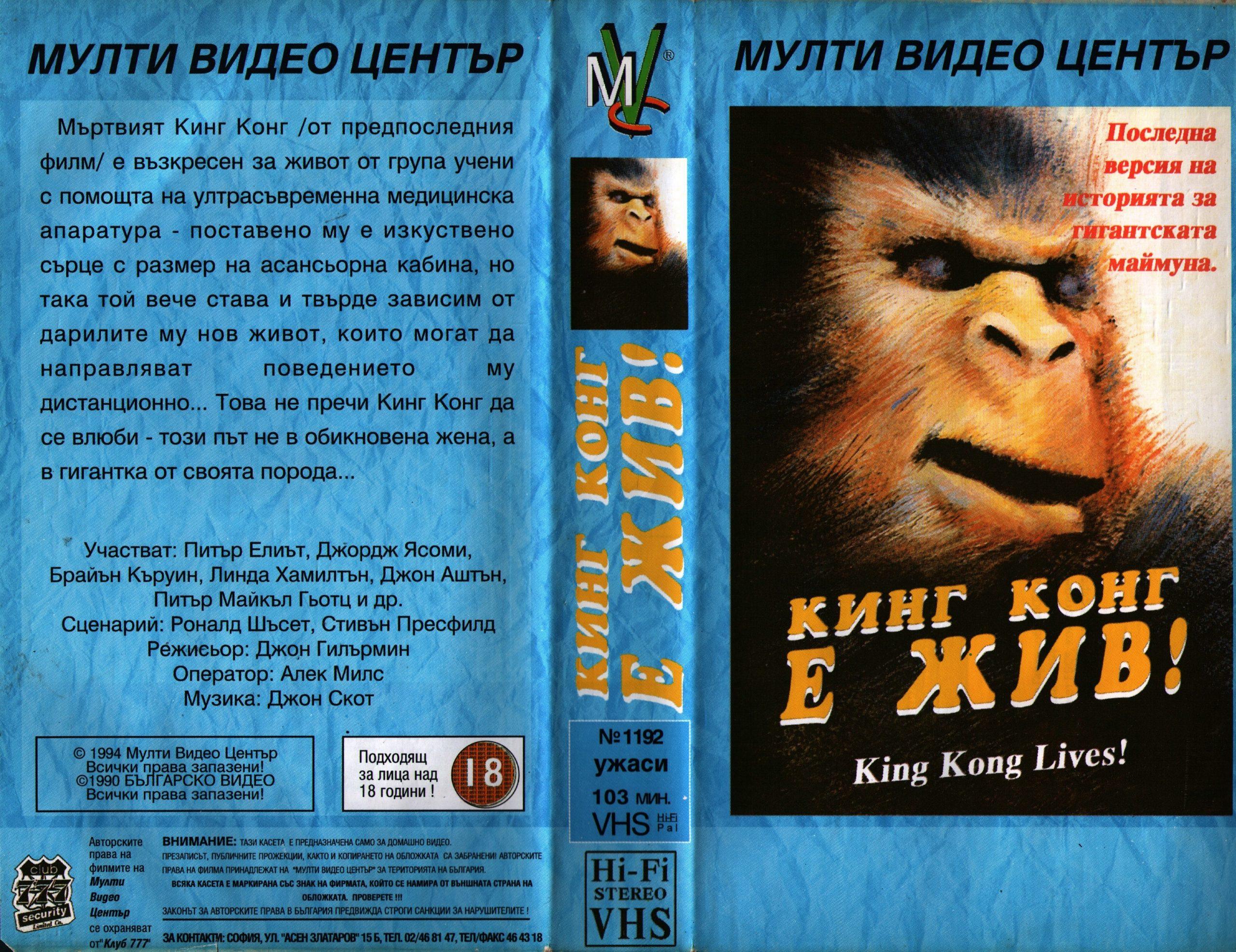 Кинг Конг е жив