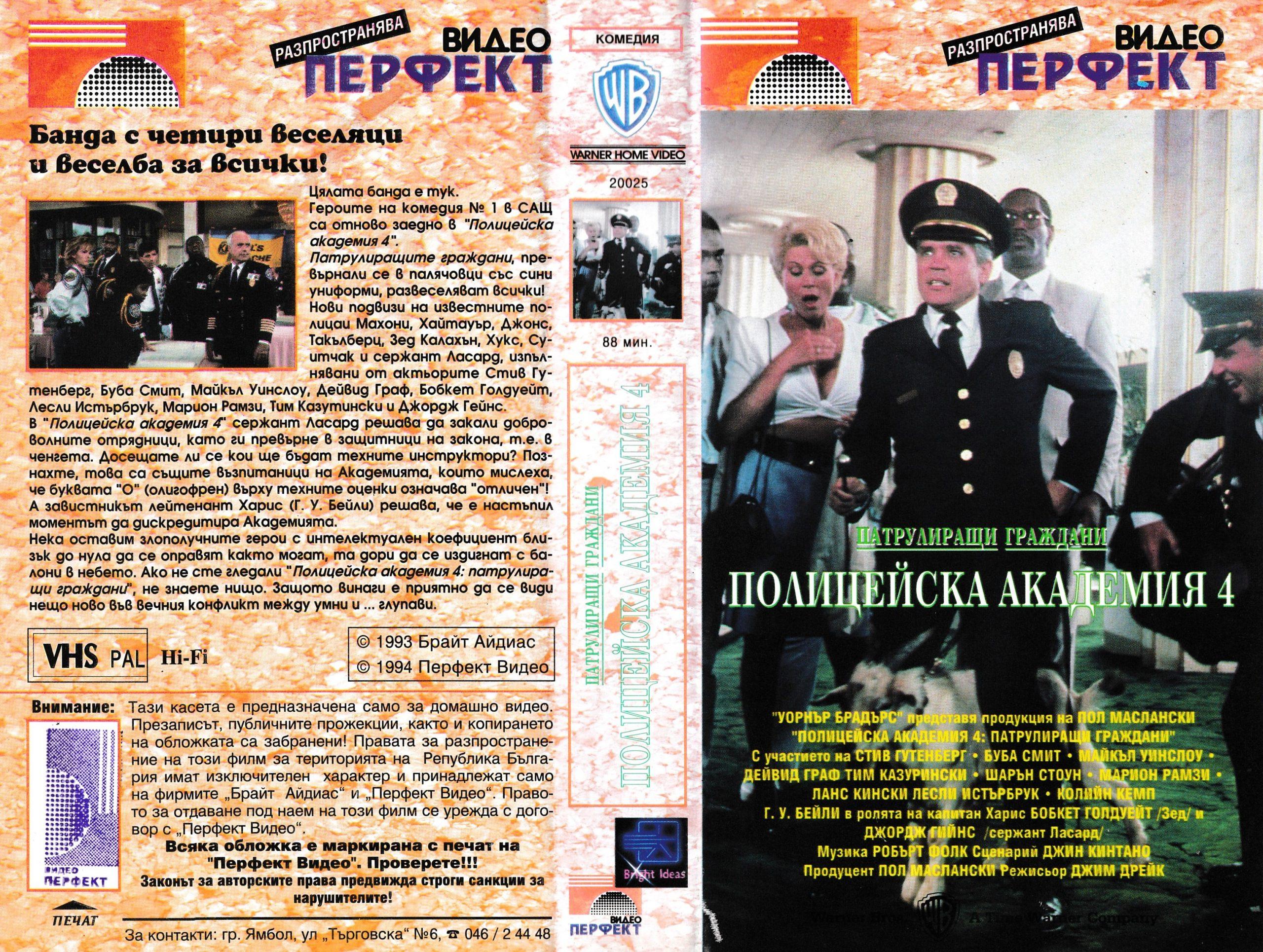 Полицейска академия 4