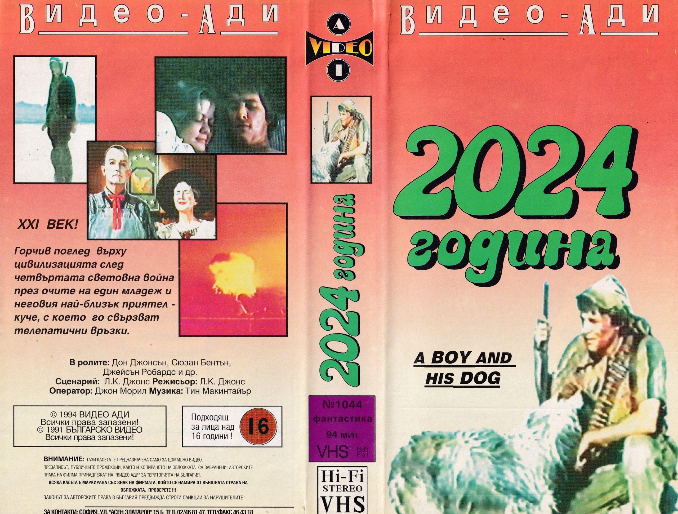 2024 година