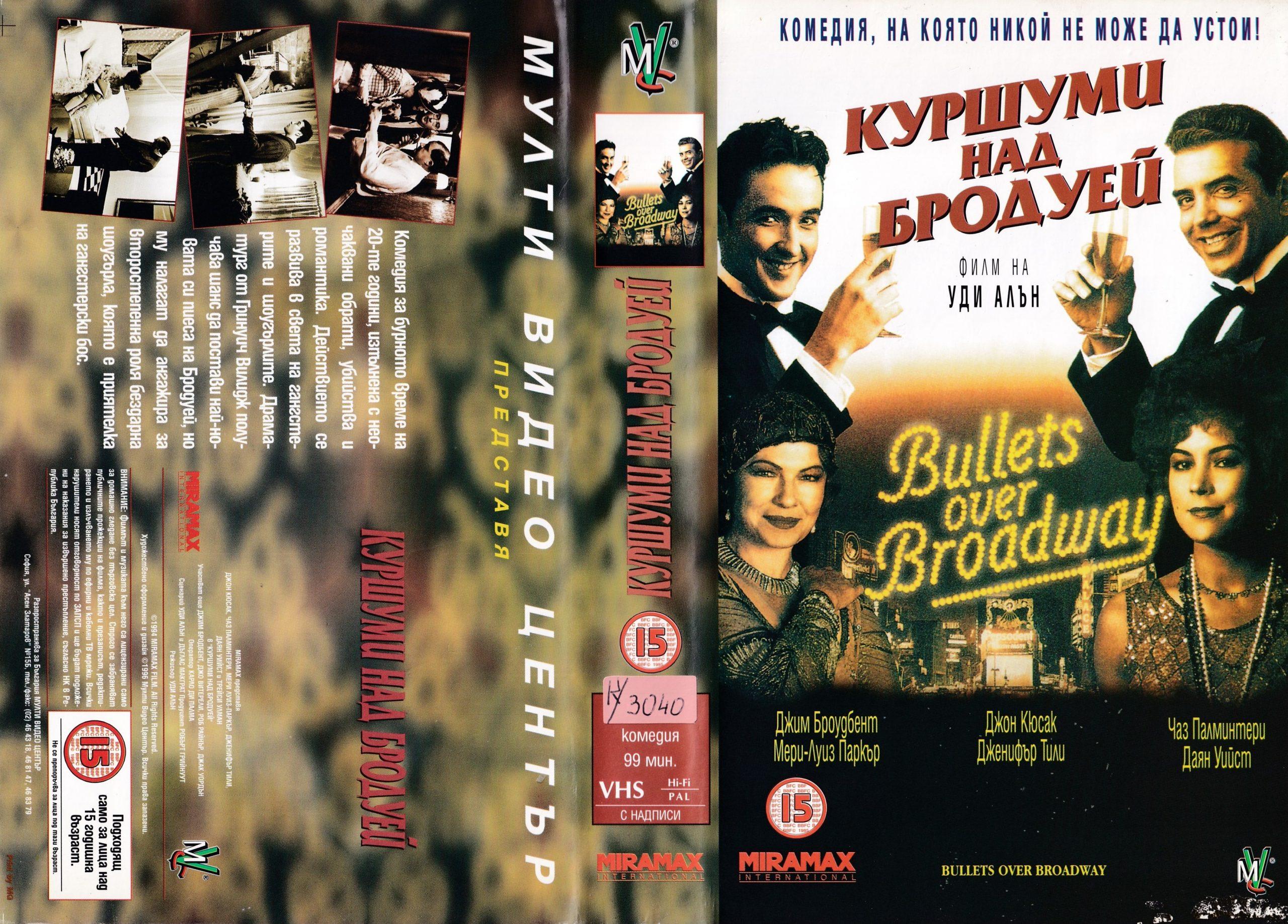 Куршуми над Бродуей