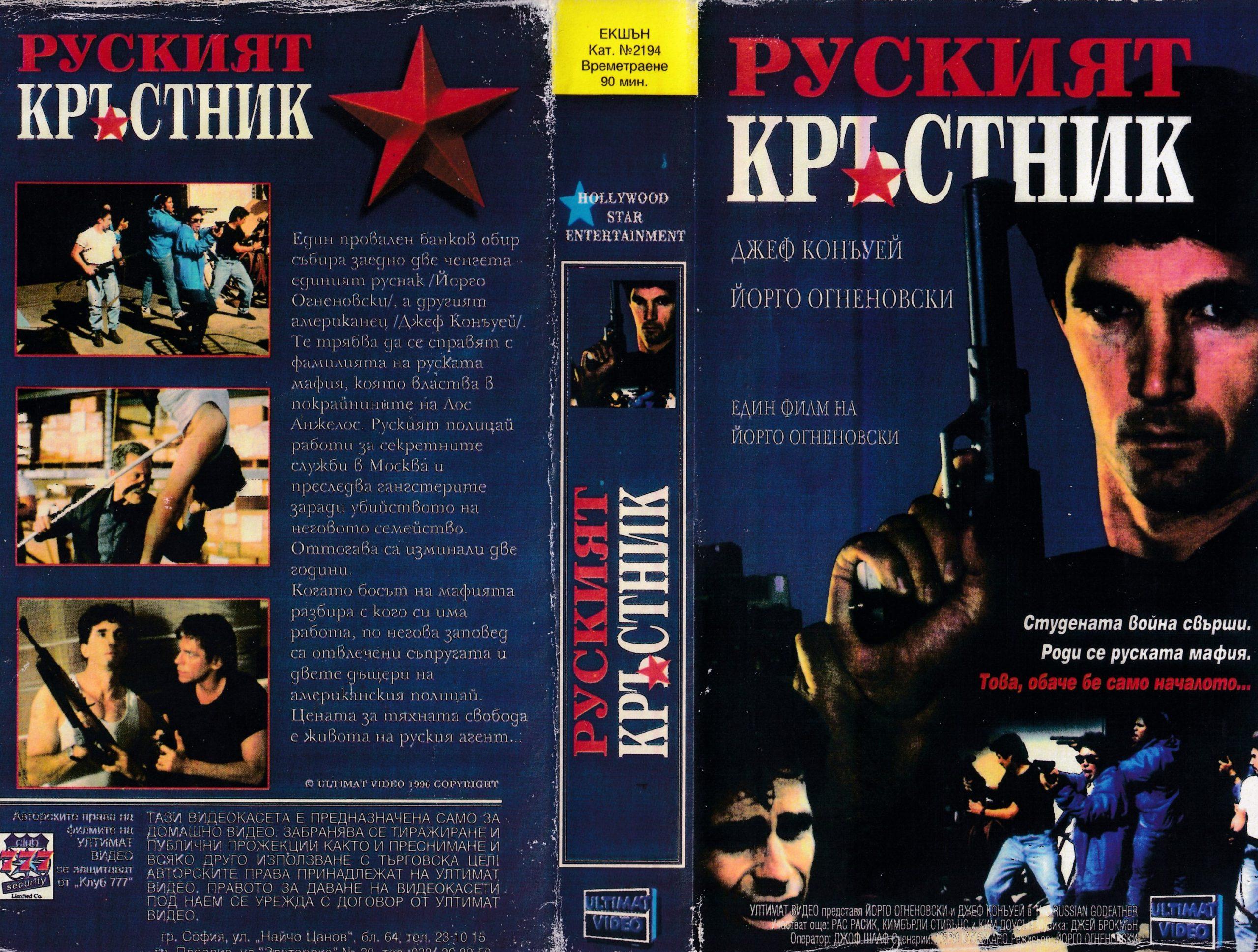 Руският кръстник