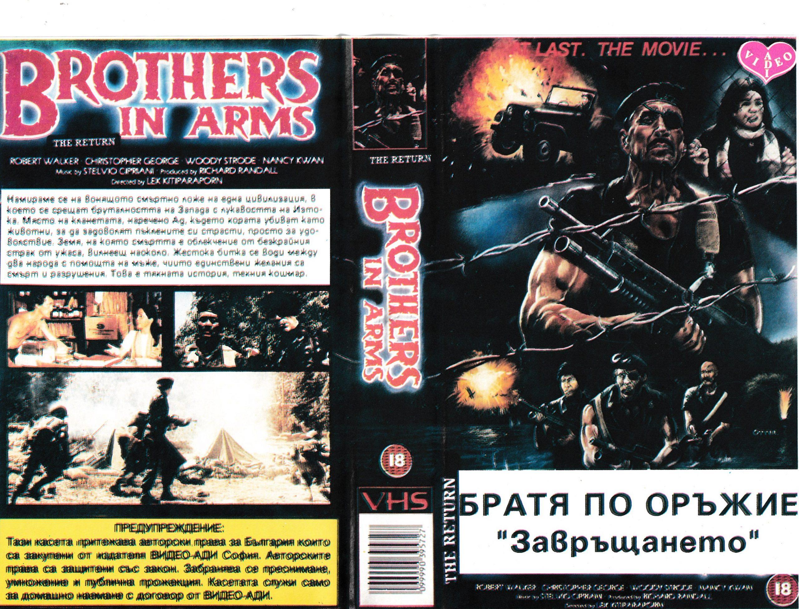 Братя по оръжие