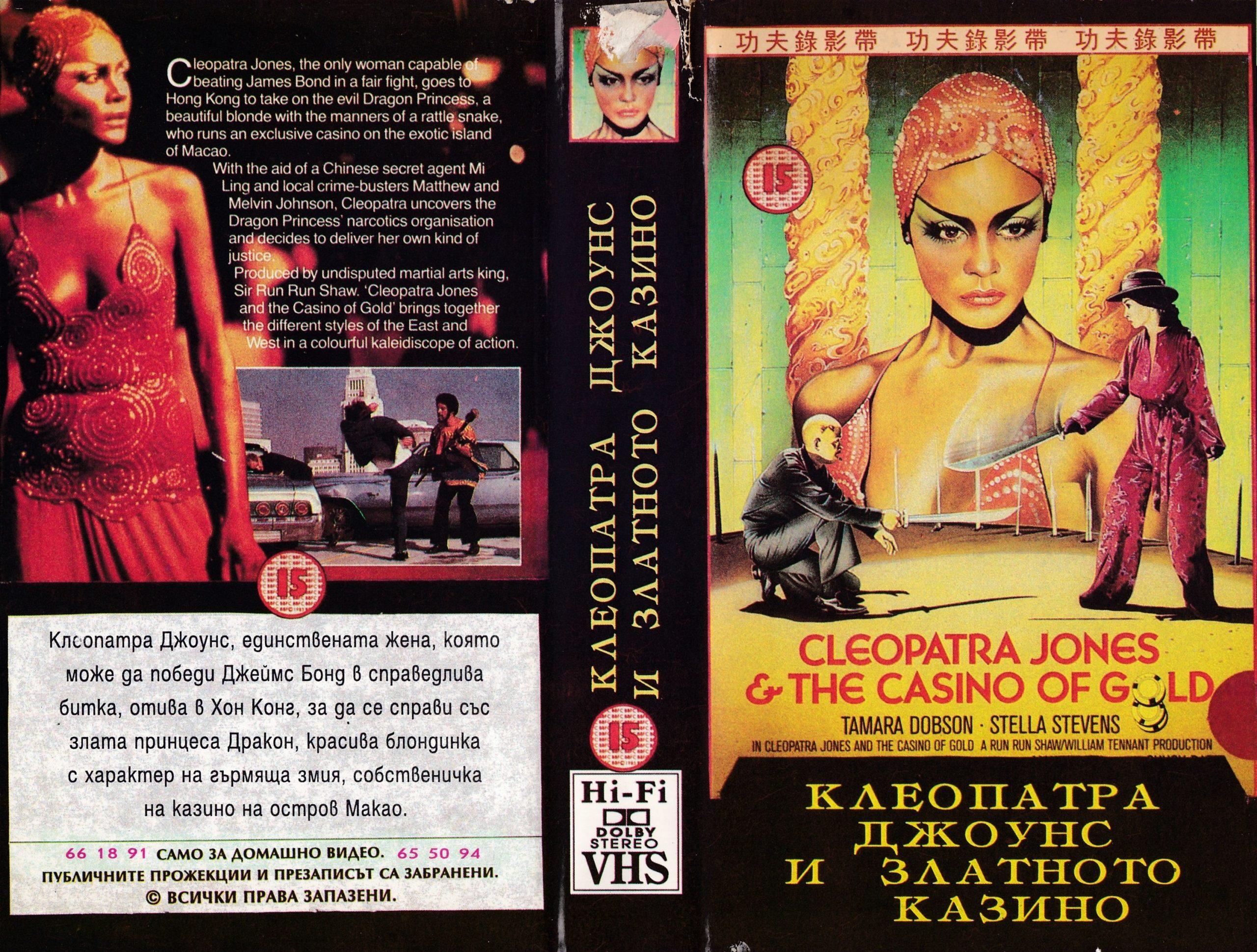 Клеопатра Джоунс и златното казино