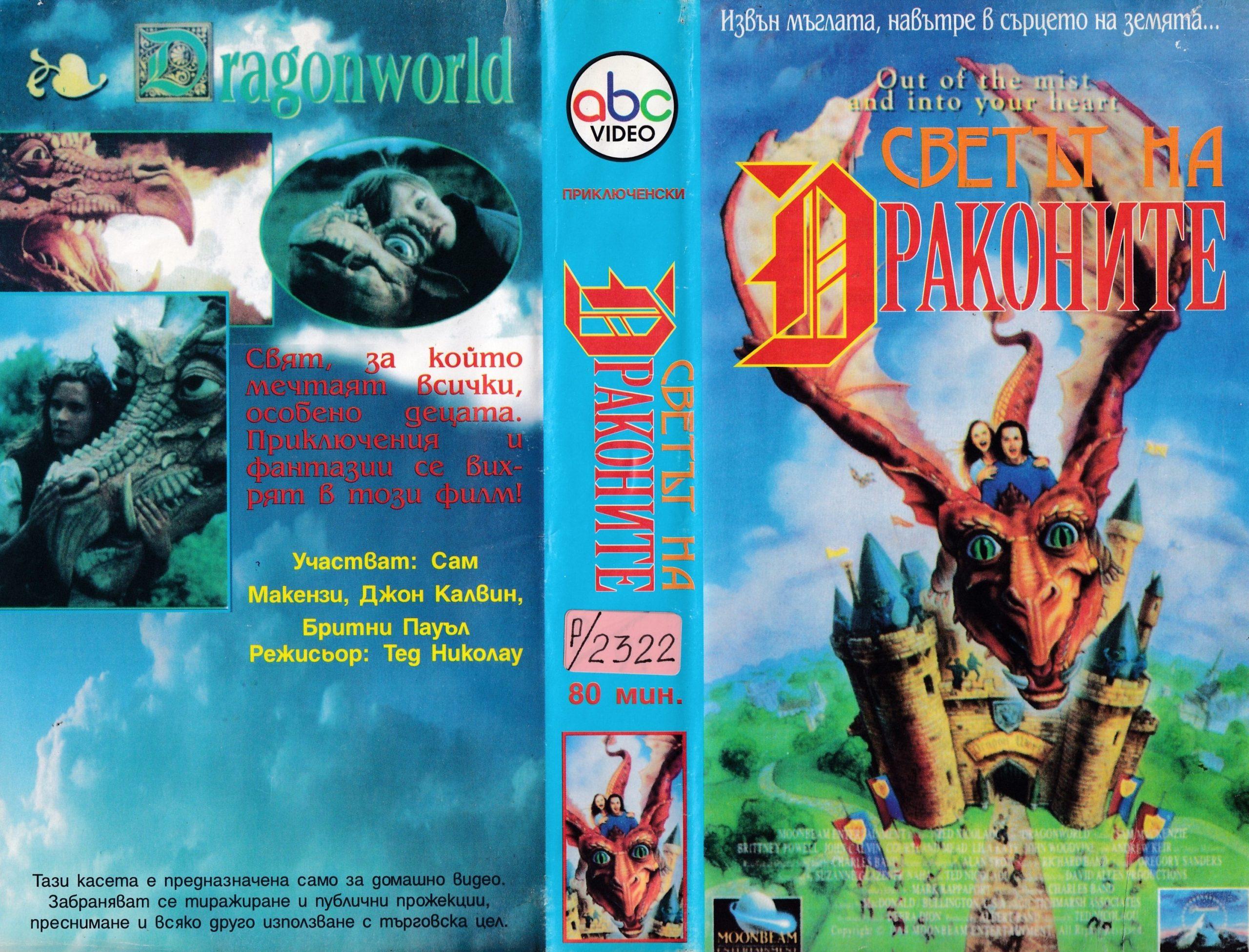 Светът на драконите