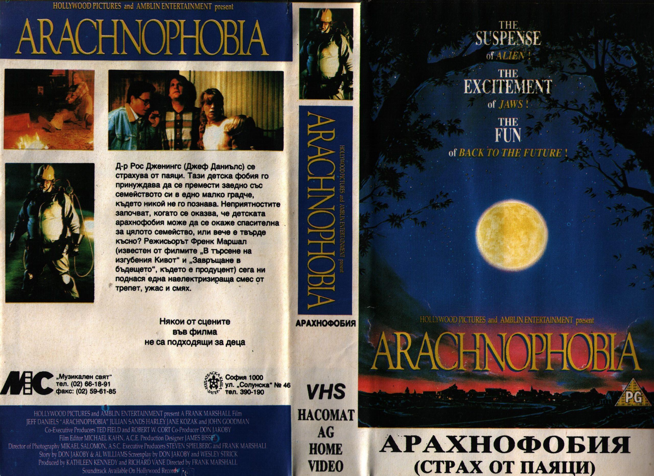 Арахнофобия