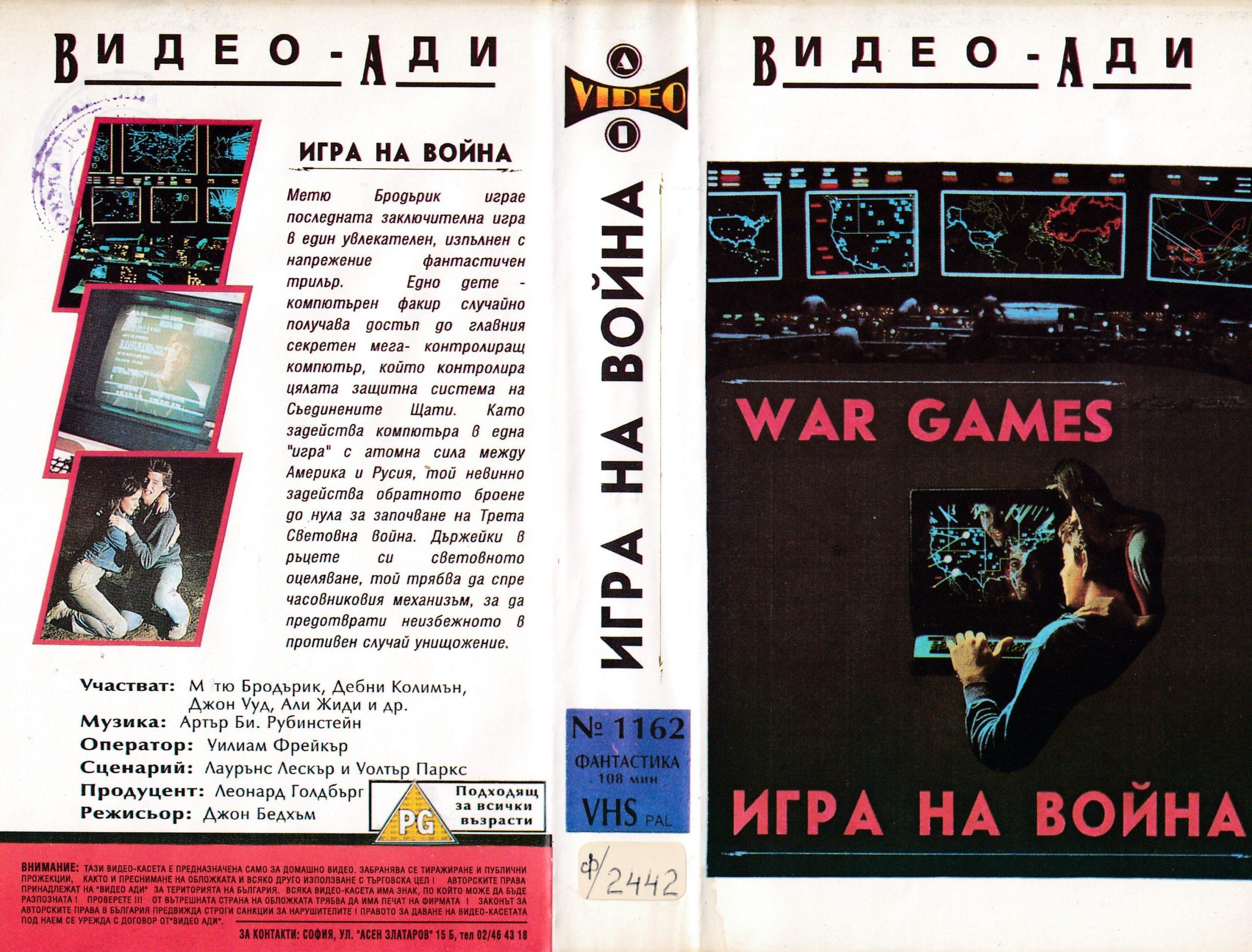 Игра на война