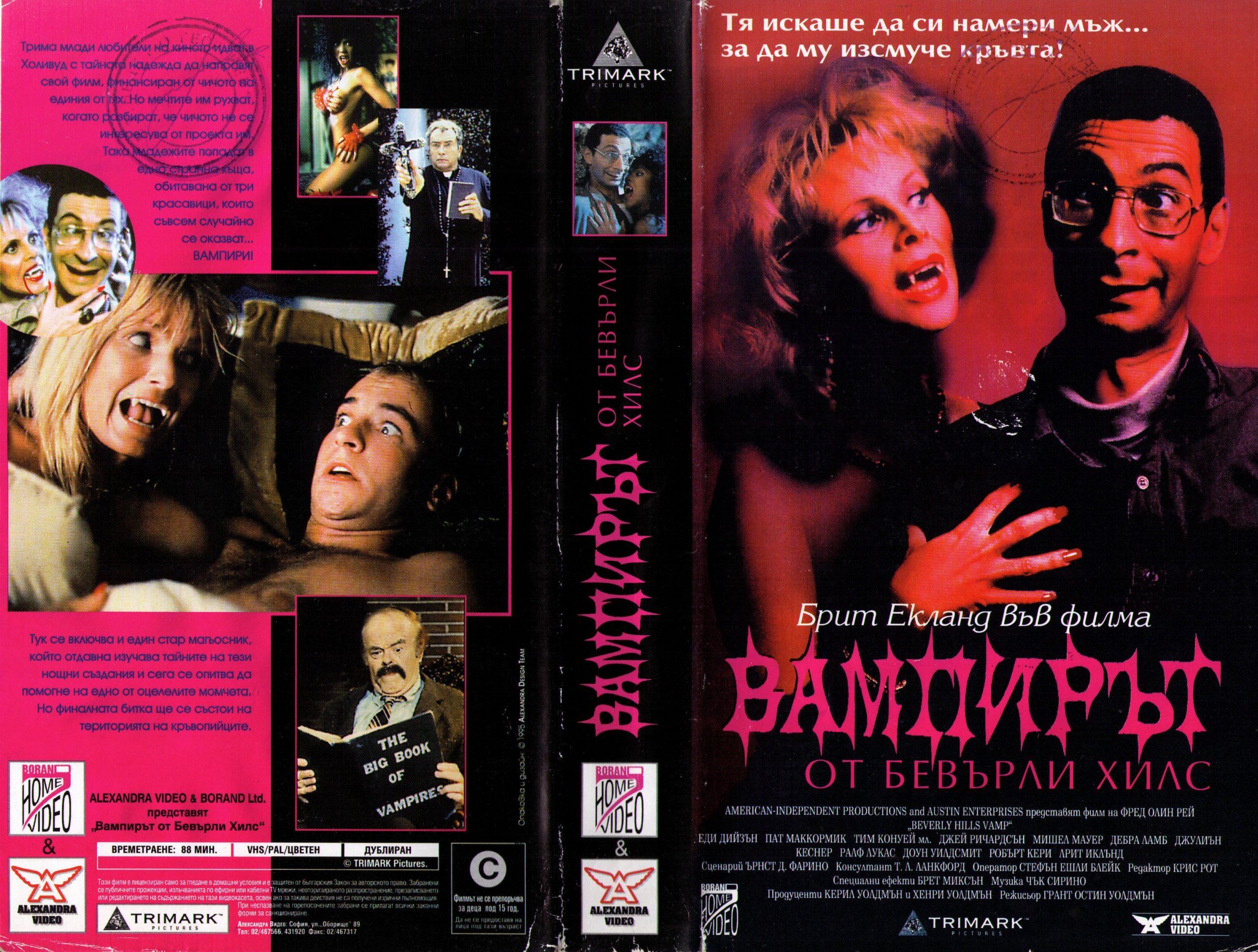 Вампирът от Бевърли Хилс
