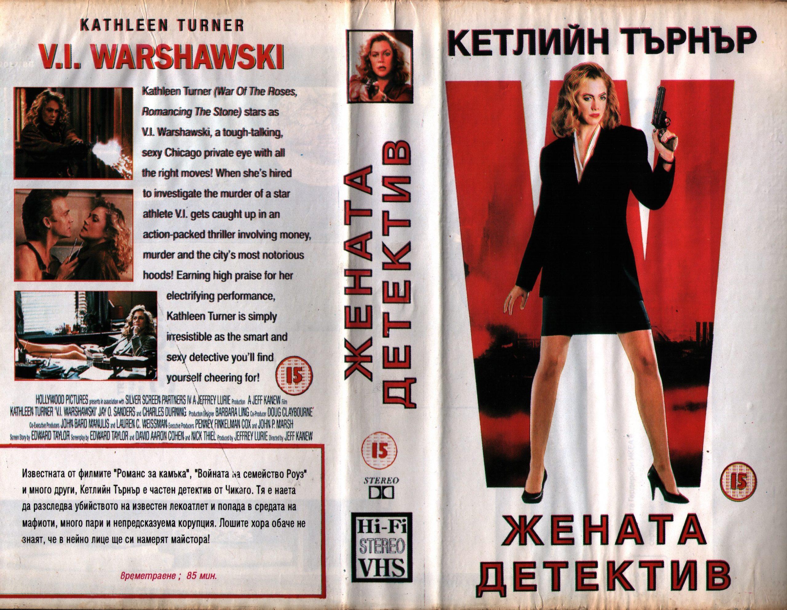 Жената детектив