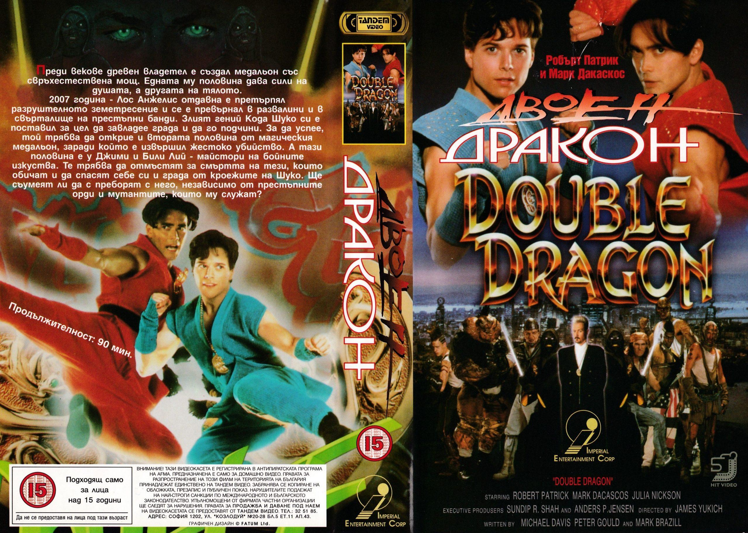 Двоен дракон