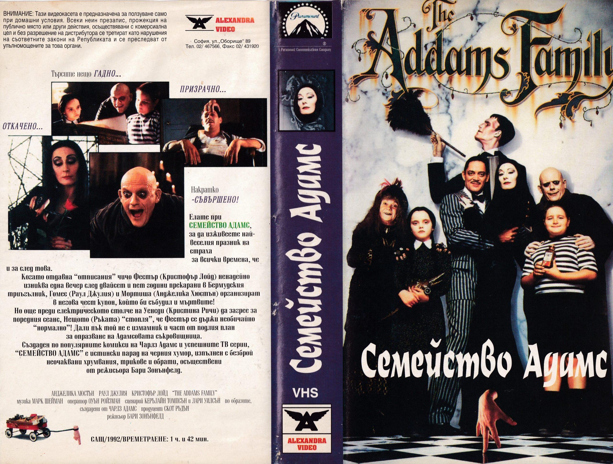 Семейство Адамс