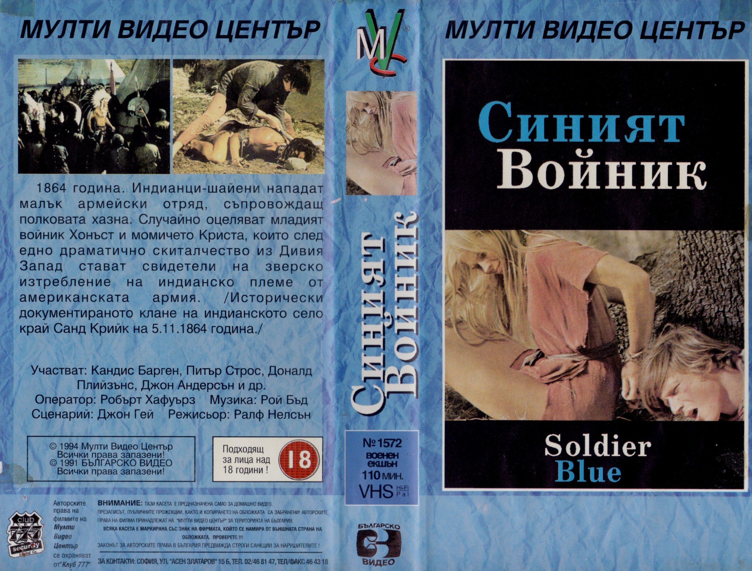 Синият войник