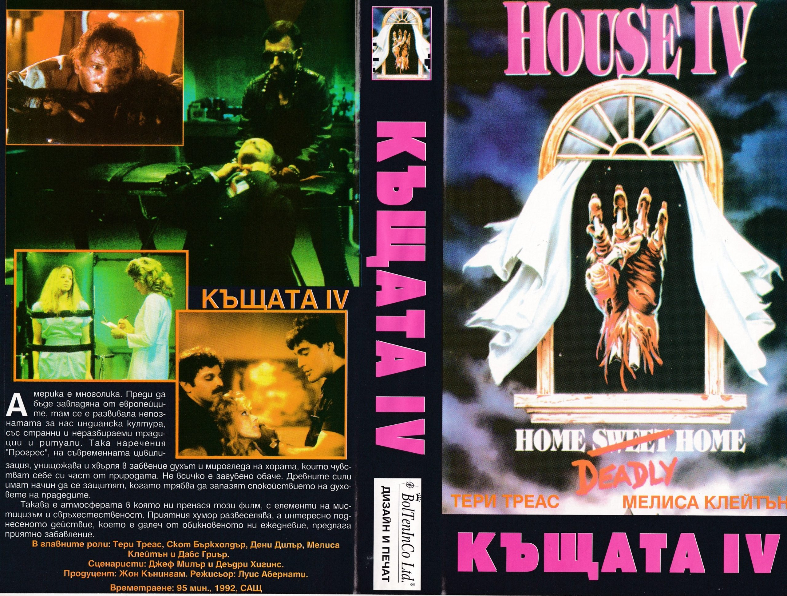 Къщата 4 филм