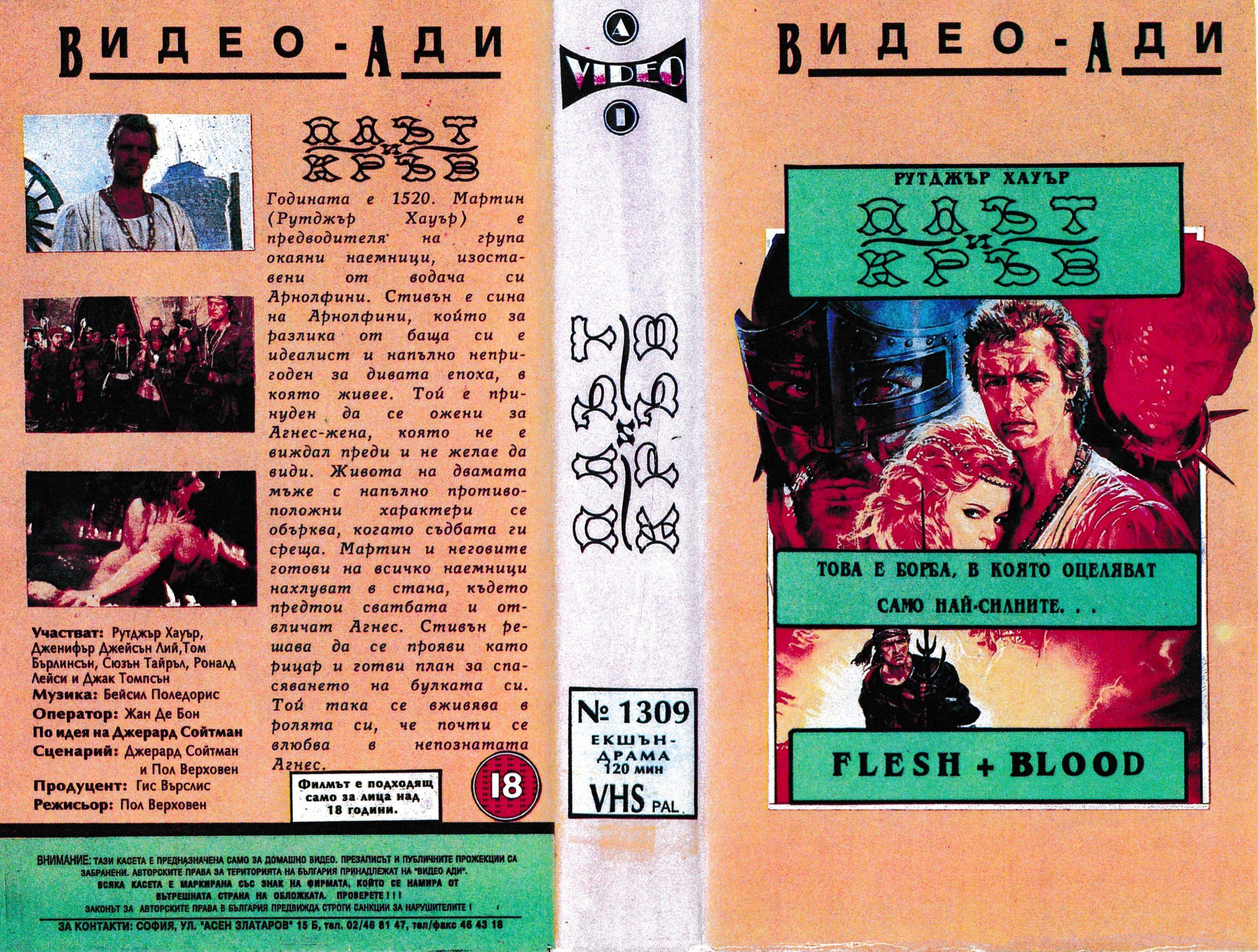 Плът и кръв филм