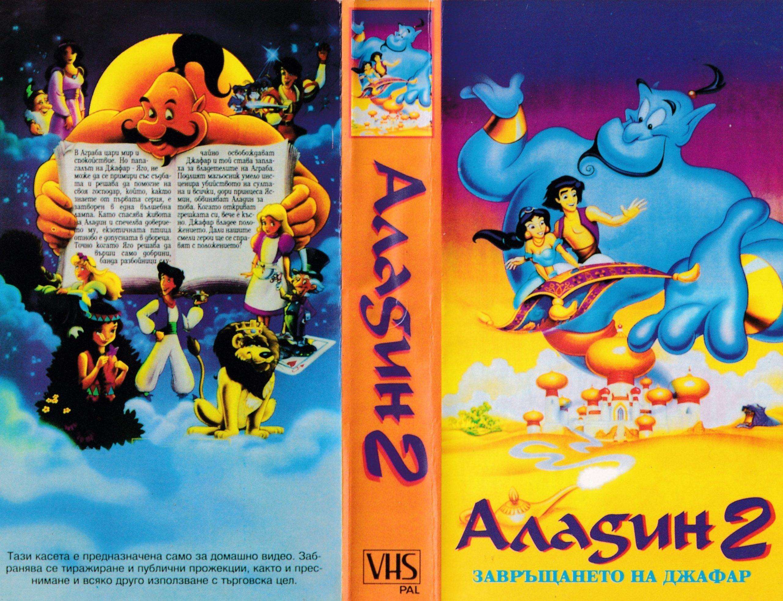 Аладин 2 анимация