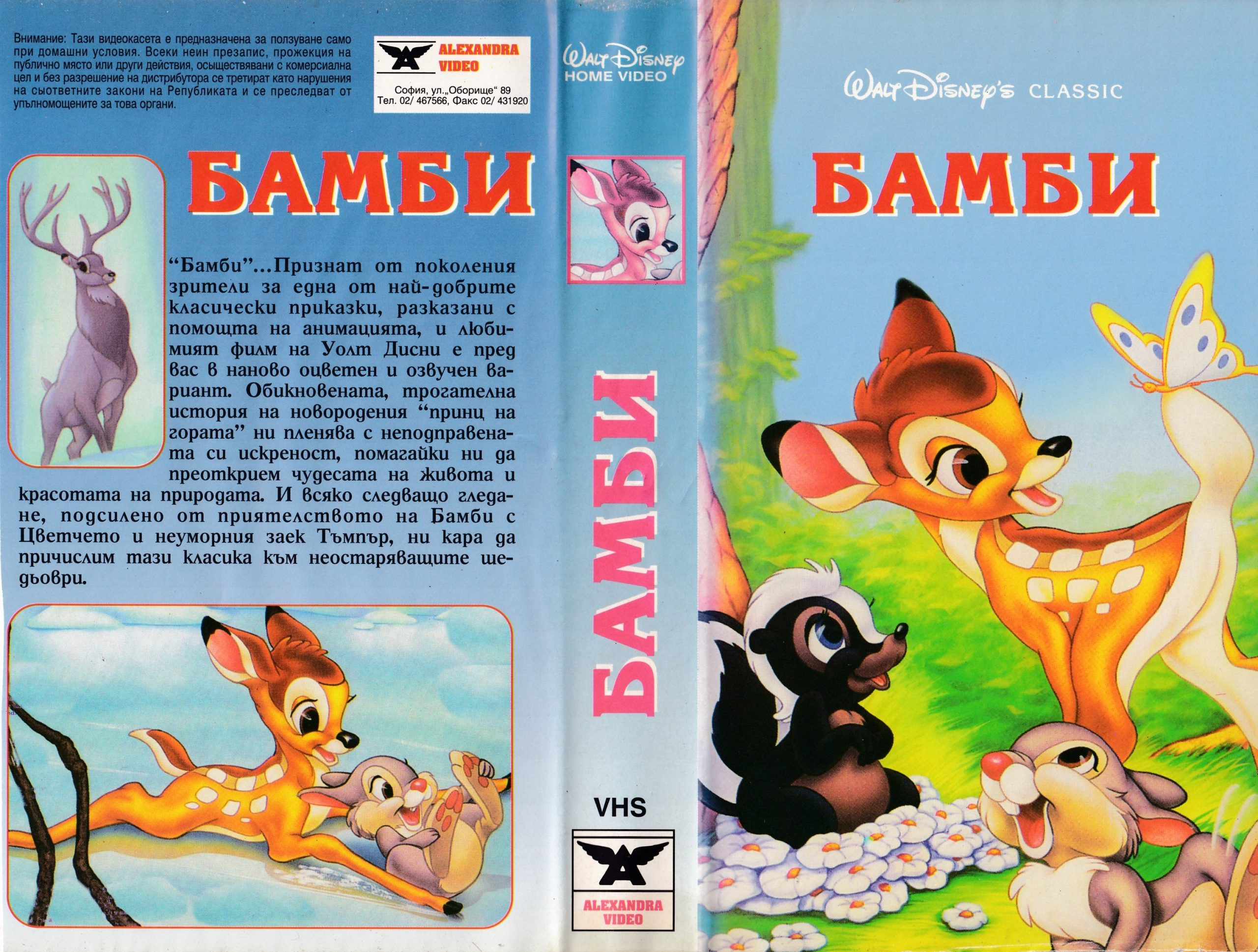 Бамби анимация