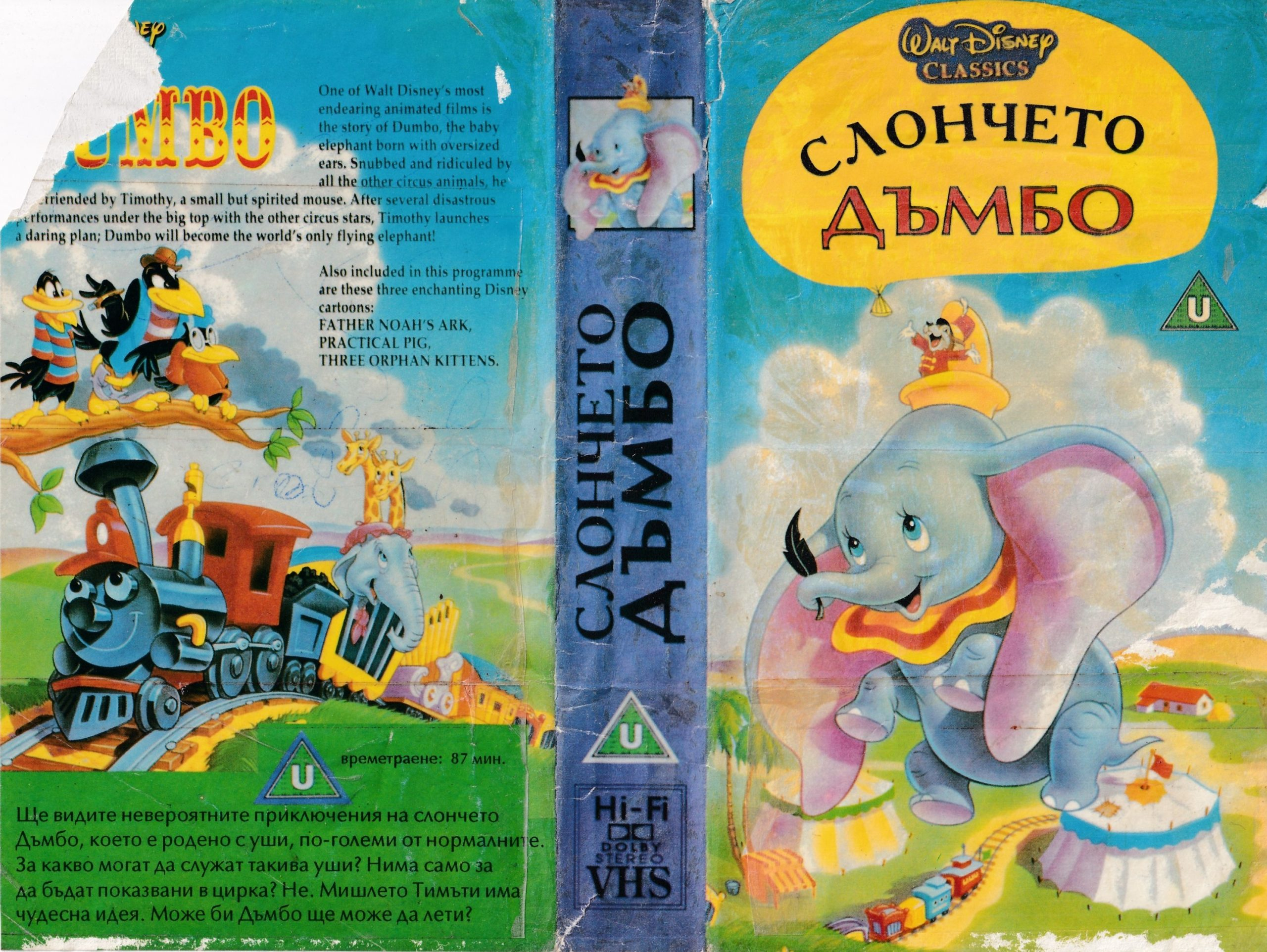 Слончето Дъмбо